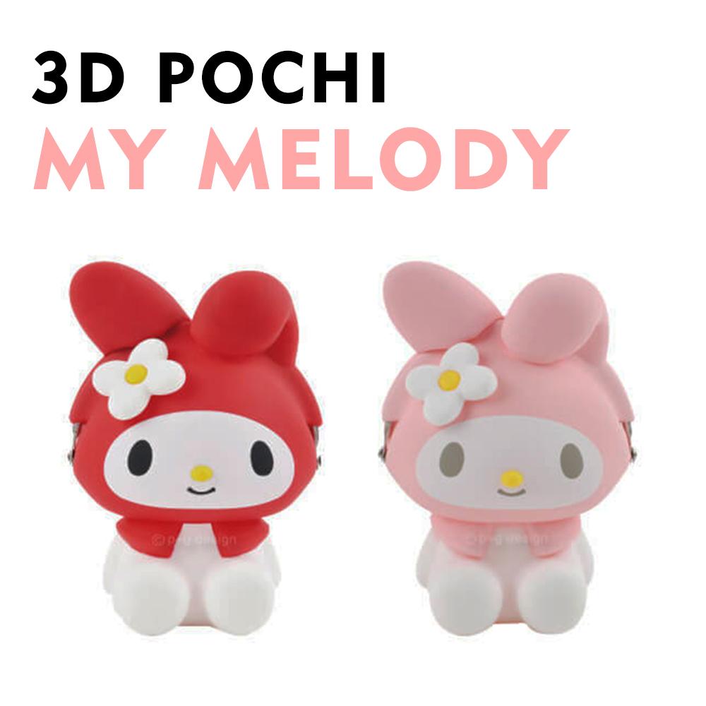日本空運進口 p+g design POCHI X My Melody 美樂蒂 3D 立體造型矽膠零錢包 - 浪漫粉/璀璨紅