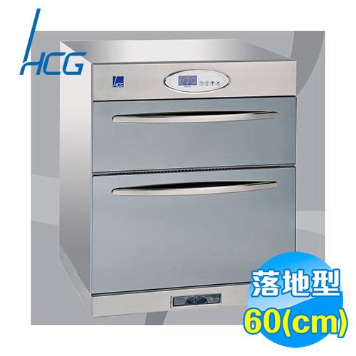 和成 HCG 60公分落地式不鏽鋼雙層對流臭氧抑菌消毒烘碗機 BS602