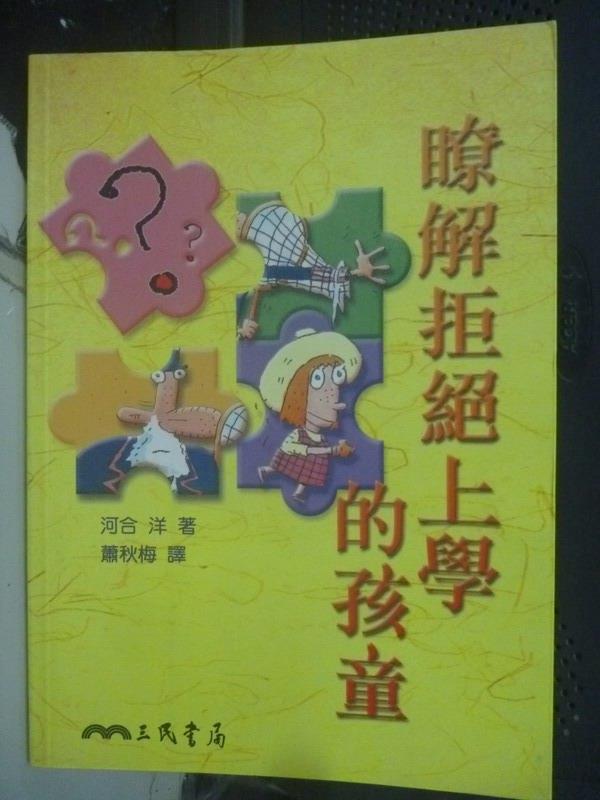 【書寶二手書T2/大學教育_JDM】瞭解拒絕上學的孩童_河合洋, 蕭秋梅