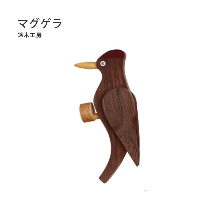 【MUKU工房】 北海道 旭川 工藝 鈴木工房 無垢 磁鐵啄木鳥 (原木 / 實木)