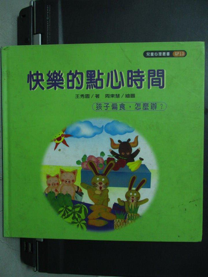 【書寶二手書T7/少年童書_QCT】快樂的點心時間_王秀園