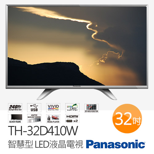 Panasonic 國際牌 TH-32D410W 32吋 LED液晶電視《贈 HDMI線》