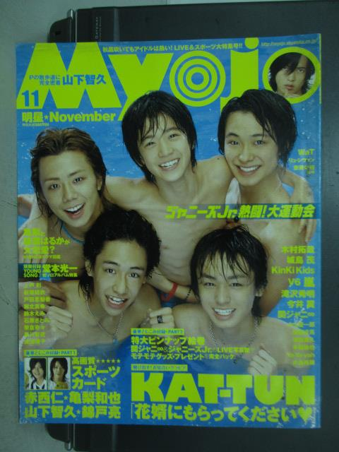 【書寶二手書T1/雜誌期刊_PNW】Myojo_2006/11_KAT-TUN等_日文雜誌