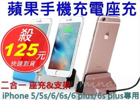 [ mina百貨 ]蘋果手機充電座充 手機支架 懶人支架 充電支架 帶線充電器 iphone5 5s 6 6s plus