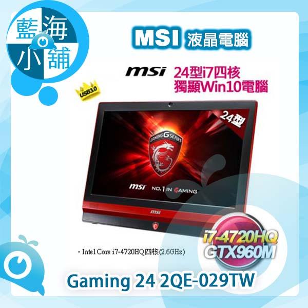 MSI 微星 Gaming 24GE 2QE 24型i7四核獨顯SSD ★Win10★電腦-Gaming 24GE 2QE-029TW