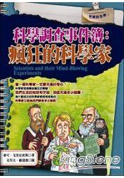 科學調查事件簿:瘋狂的科學家