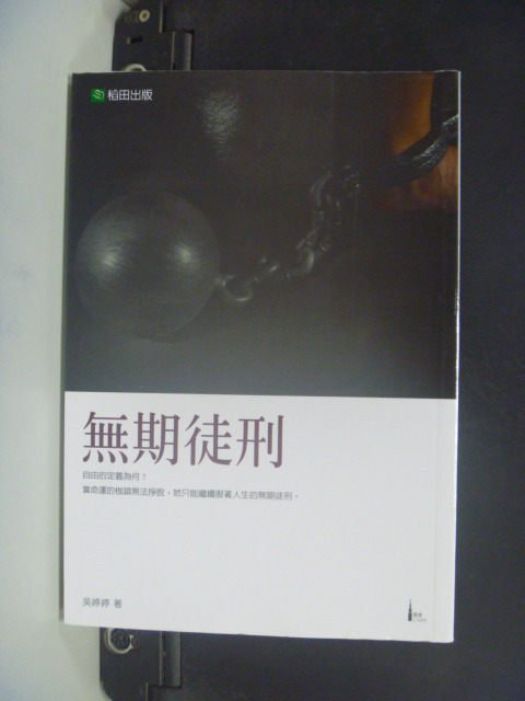 【書寶二手書T2/一般小說_JGP】無期徒刑_吳婷婷