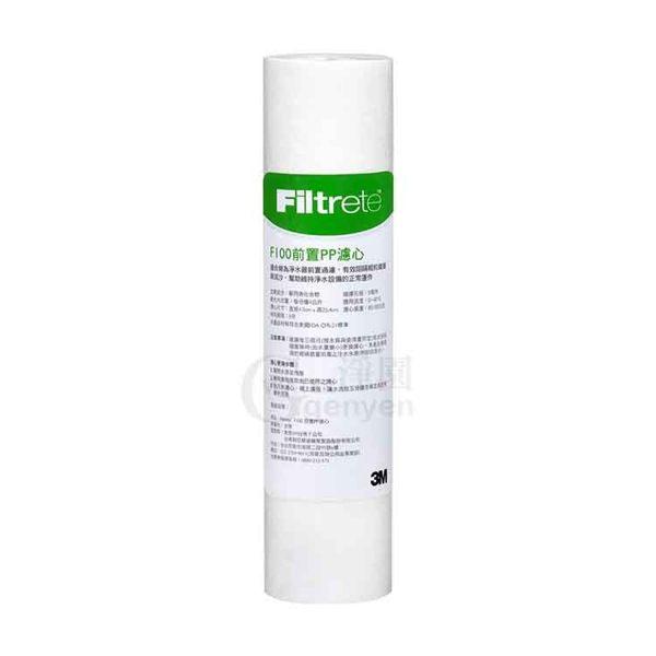 [淨園] 3M F100五微米前置PP棉濾心-- 適用標準型10吋前置濾心