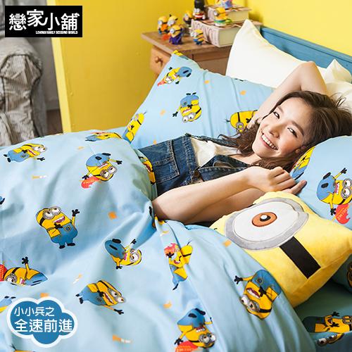 床包 / 單人【小小兵-全速前進】含一件枕套,磨毛多工法處理,戀家小舖台灣製M02-AB101