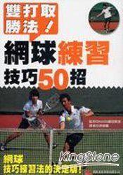 雙打取勝法!網球練習技巧50招