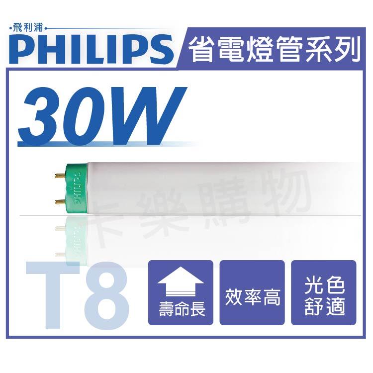 PHILIPS飛利浦 T8 30W 865 三波長日光燈管 _ PH100082