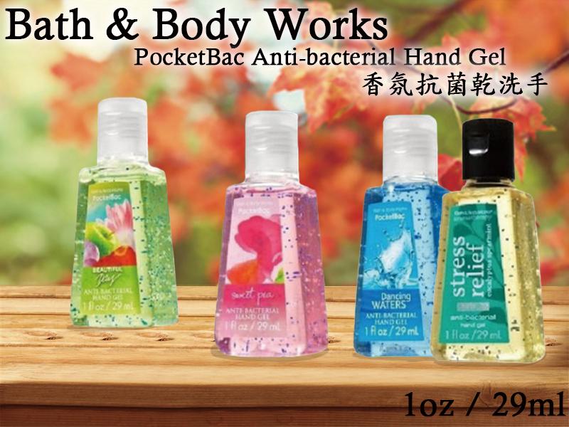 【彤彤小舖】Bath & Body Works 香氛抗菌乾洗手1oz / 29ml美國原廠