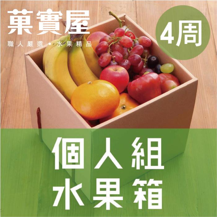 【菓實屋】個人組 宅配果物盒(4週配送) ◆每天85元! 新鮮職人果物送上門 ◆嚴選當季4-6種水果,讓沒時間買水果的你吃得健康、方便