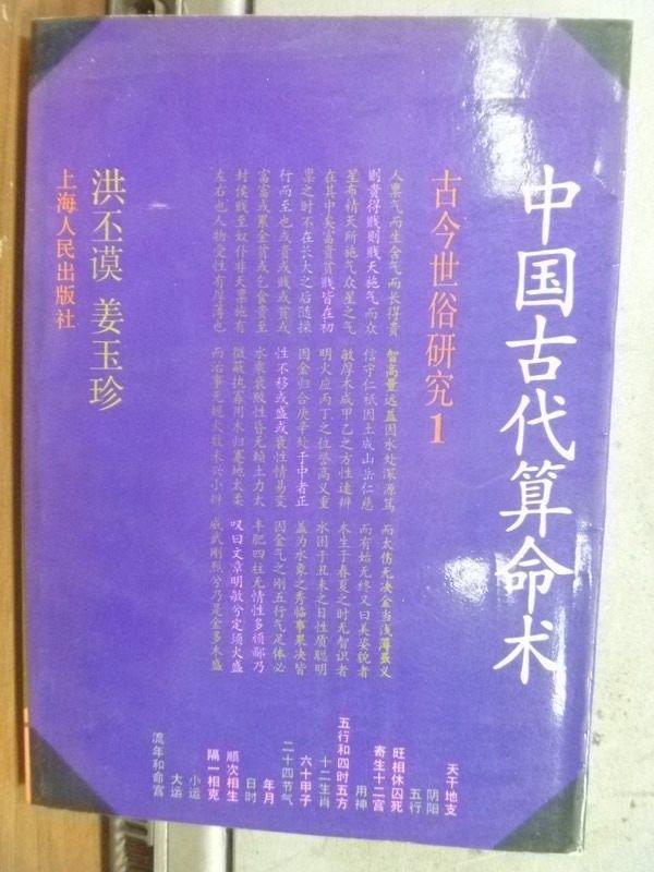 【書寶二手書T7/命理_HOC】中國古代算命術_姜玉珍_簡體