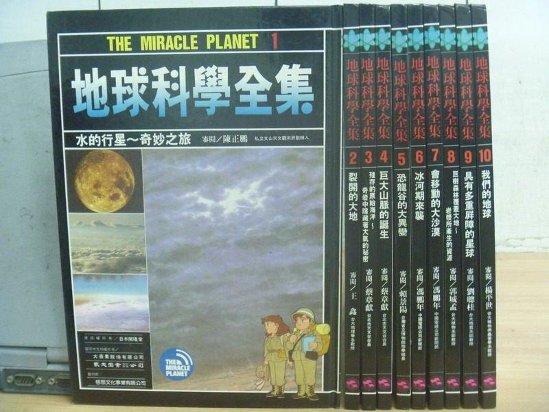 【書寶二手書T5/少年童書_RDX】地球科學全集_共10本合售_水的行星~奇妙之旅_冰河期來襲等