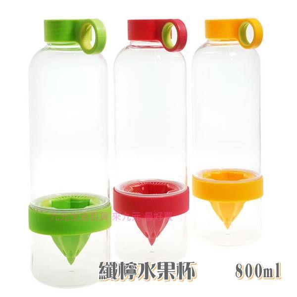 【九元生活百貨】纖檸水果杯/800ml 果鮮魔力瓶 果汁杯 檸檬杯