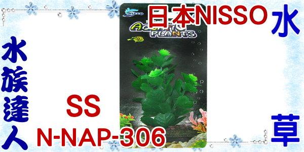 【水族達人】【造景裝飾】日本NISSO《水草(SS).N-NAP-306》假水草/仿真水草