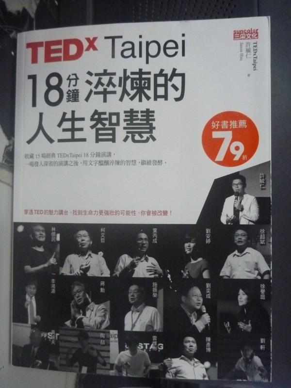 【書寶二手書T7/勵志_YEE】TEDxTaipei 18分鐘 淬煉的人生智慧_TEDxTaipei,許毓仁