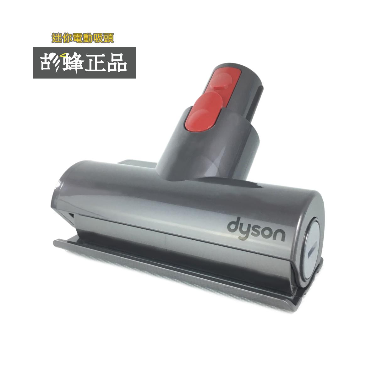 DYSON V8 SV10 迷你電動吸頭