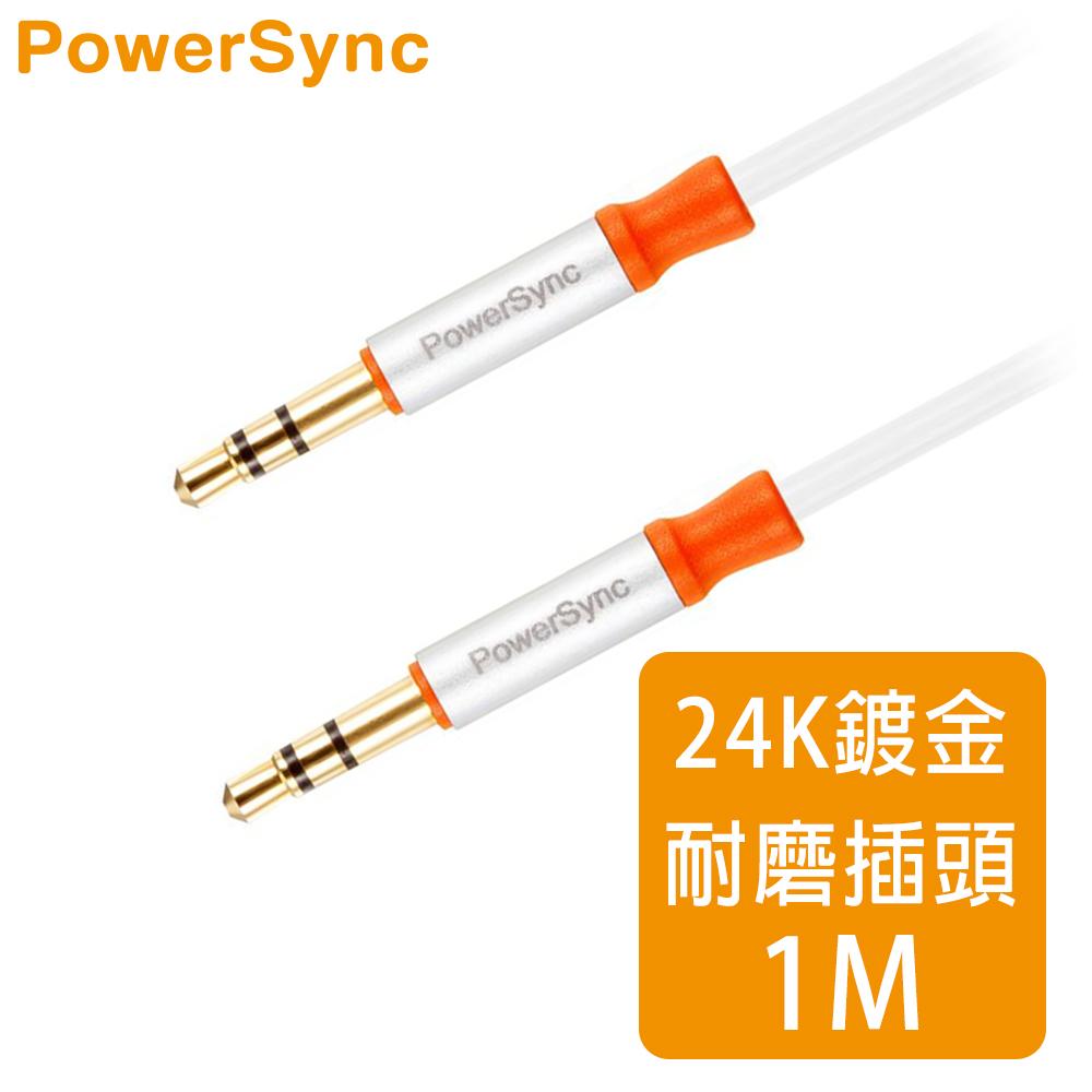 群加 Powersync 3.5MM 車用/家用 AUX鋁合金高級立體音源傳輸線公對公【圓線】/ 1M (35-ERMM19)
