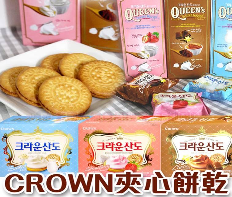 韓國 CROWN夾心餅乾 巧克力  【樂活生活館】