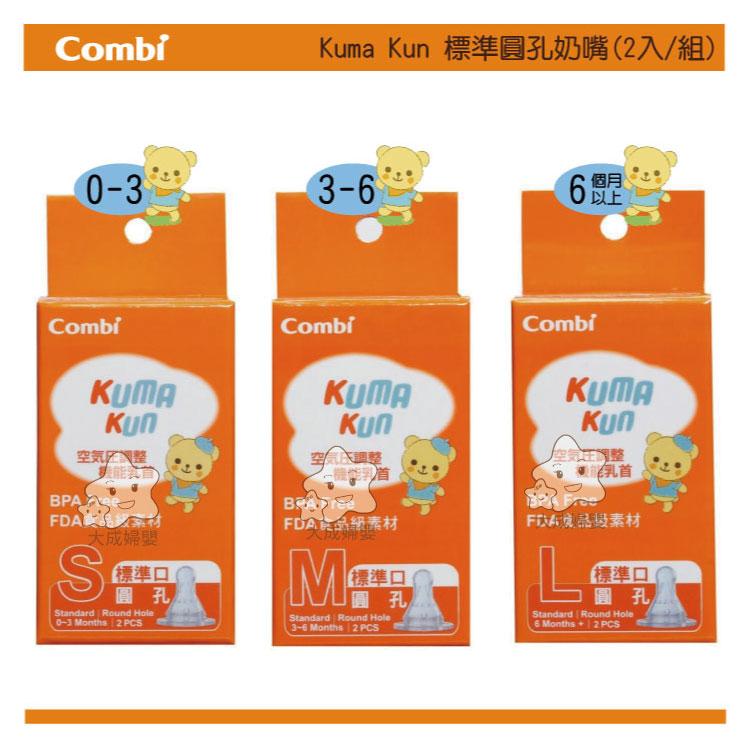 【大成婦嬰】Combi Kuma Kun 標準口-圓孔奶嘴系列 S、M、L (2入/組) 3種尺寸 0-6適用