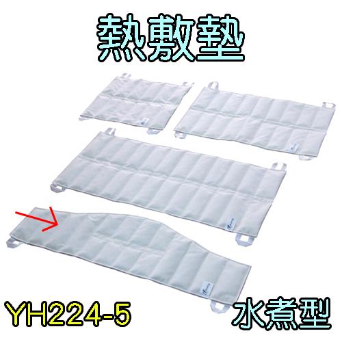 熱敷墊(袋) 水煮型 頸部弧型 YH224-5