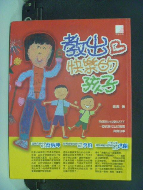 【書寶二手書T5/親子_HDD】教出快樂的孩子_圓圓