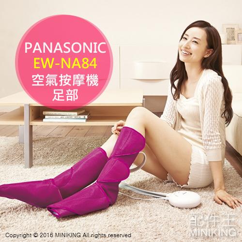 【配件王】現貨銀 Panasonic 國際牌 EW-NA84 足部 空氣 按摩機 舒緩 按摩器 溫感 休足 紓壓 小腿