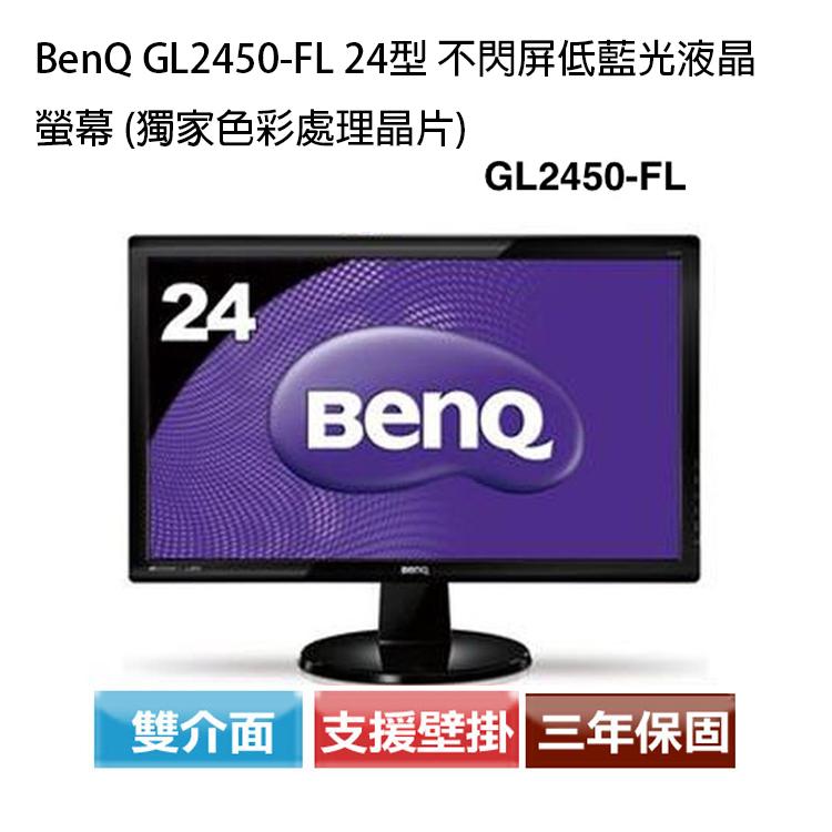 [喬傑數位]BENQ GL2450-FL螢幕