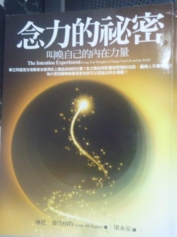 【書寶二手書T7/心靈成長_WDY】念力的祕密-叫喚自己的內在力量_梁永安, 琳恩.麥塔