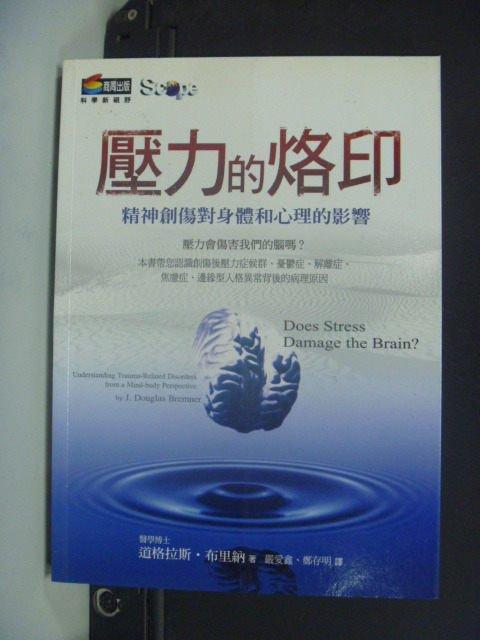 【書寶二手書T2/醫療_GPD】壓力的烙印:精神創傷對身體和心理的影響_道格拉斯