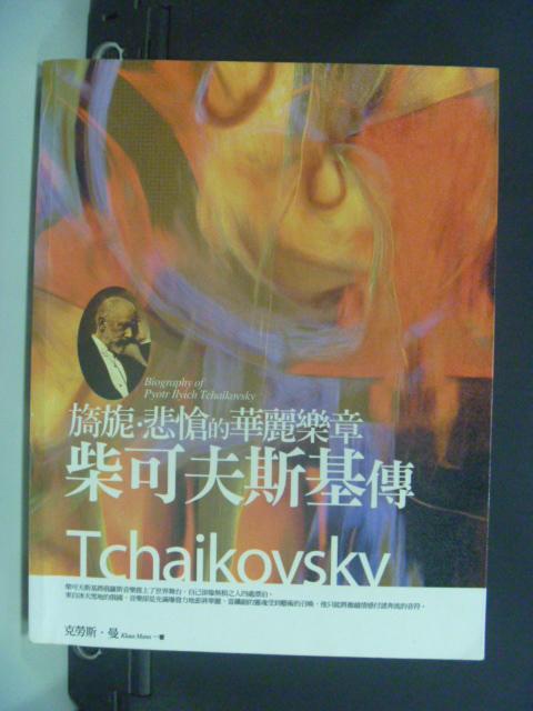 【書寶二手書T8/傳記_NPN】旖旎‧悲愴的華麗樂章:柴可夫斯基傳_克勞斯.曼