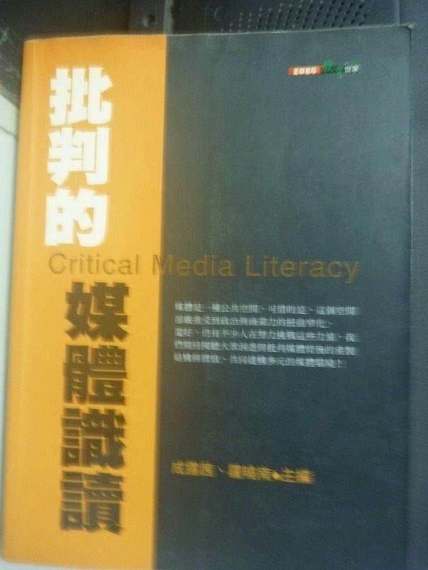 【書寶二手書T5/大學藝術傳播_QHE】批判的媒體識讀_成露茜、羅曉南
