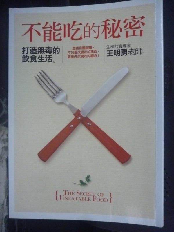 【書寶二手書T9/養生_IGD】不能吃的秘密-打造無毒的飲食生活_王明勇_親筆簽名