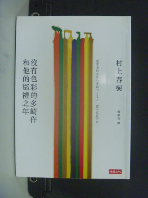【書寶二手書T3/翻譯小說_OMW】沒有色彩的多崎作和他的巡禮之年_村上春樹