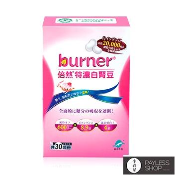 【小資屋】船井 burner  特濃白腎豆膠囊 500毫克*30顆/盒送健康方法及食譜有效日期2019..2.25