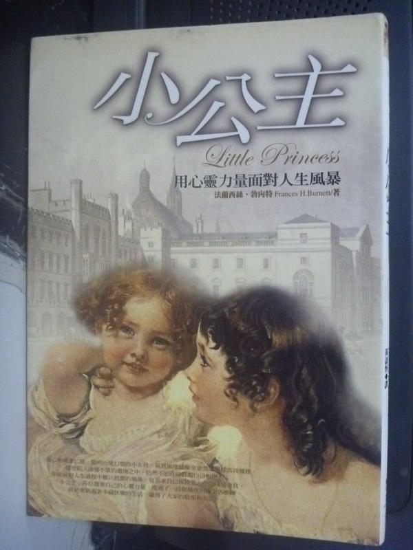 【書寶二手書T9/翻譯小說_IEI】小公主:用心靈力量面對人生風暴_F‧伯內特