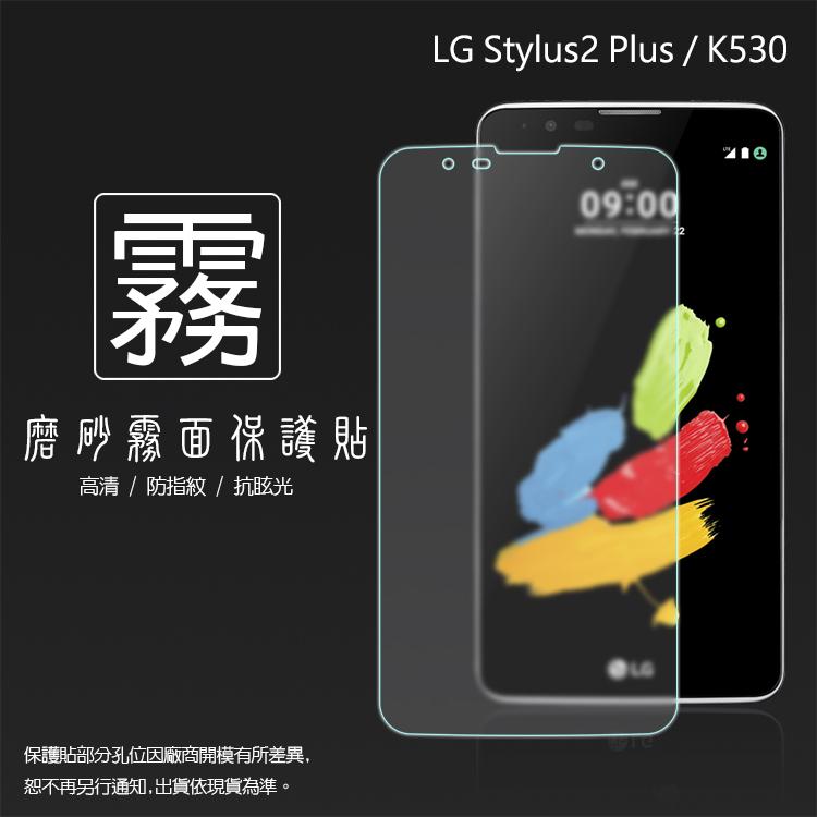 霧面螢幕保護貼 LG Stylus 2 Plus K535T 保護貼