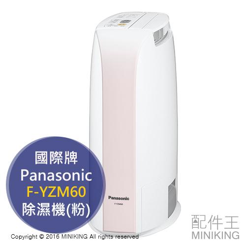 【配件王】日本代購 一年保  Panasonic 國際牌 F-YZM60 粉 除濕機 另 MJ-180KX