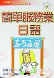 簡單服務業日語