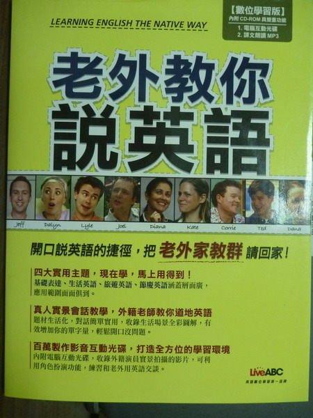 【書寶二手書T7/語言學習_QCD】老外教你說英語_LiveABC_有CD