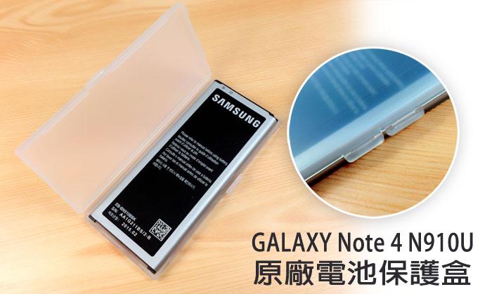 Note4 電池收納防塵盒 原廠電池保護盒/手機 電池盒/收納蓋/收納殼/防塵/適用 SAMSUNG GALAXY Note 4 N910U n910/TIS購物館