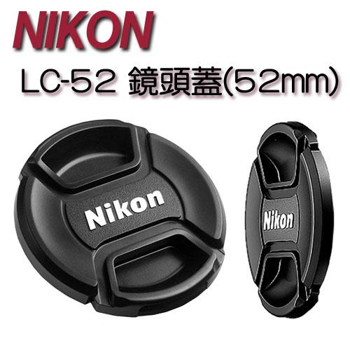 NIKON LC-52 快扣式原廠鏡頭蓋(52mm)