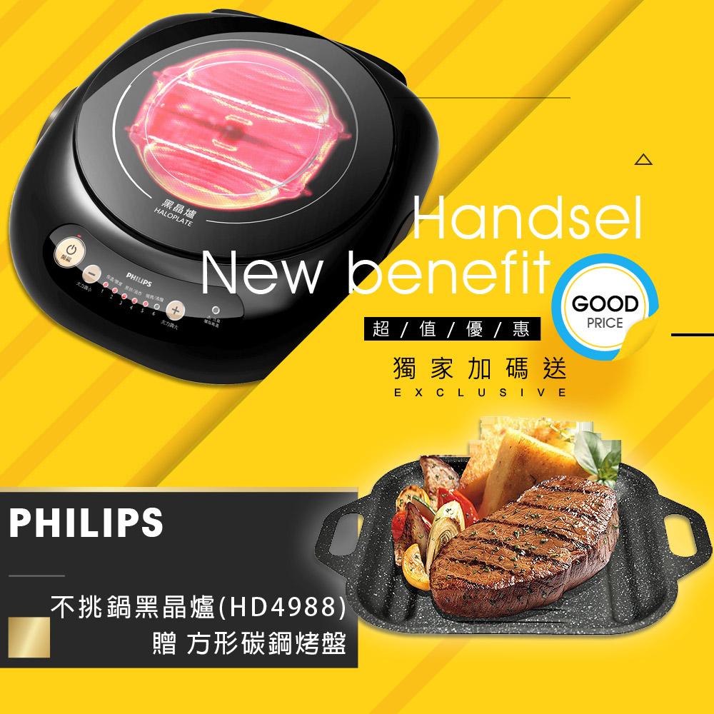 【飛利浦 PHILIPS】不挑鍋黑晶爐/星燦黑(HD4988)★再加送碳鋼不沾燒烤盤★結帳折
