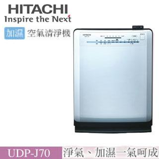 ★買再贈手持旋風吸塵器★HITACHI 日立 UDP-J70 清靜機 日本原裝 脫臭加濕 抗過敏 公司貨 分期0利率 免運 另售 UDP-J80 UDP-J90