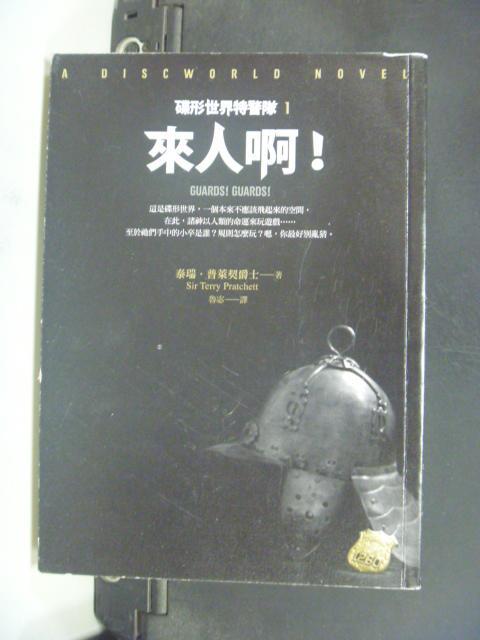 【書寶二手書T2/一般小說_GCN】碟形世界特警隊 1:來人啊_泰瑞‧普萊契爵士