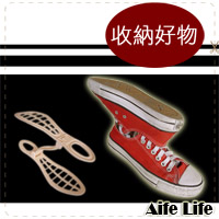 【aife life】日式優質Z型收納鞋架/多功能/三段式調整/雙倍鞋收納架/男女通用,可防止愛鞋產生異味,又達到最大收納空間!!