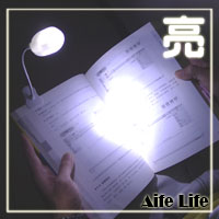 【aife life】LED夾書蛇燈/閱讀燈/夾帽燈/書燈夾,夾子設計方便夾於需要使用燈光的地方,亮度十足!
