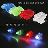 【aife life】超炫彩色LED手指燈、戒指燈~生日舞會夜店演唱會校慶最佳道具!